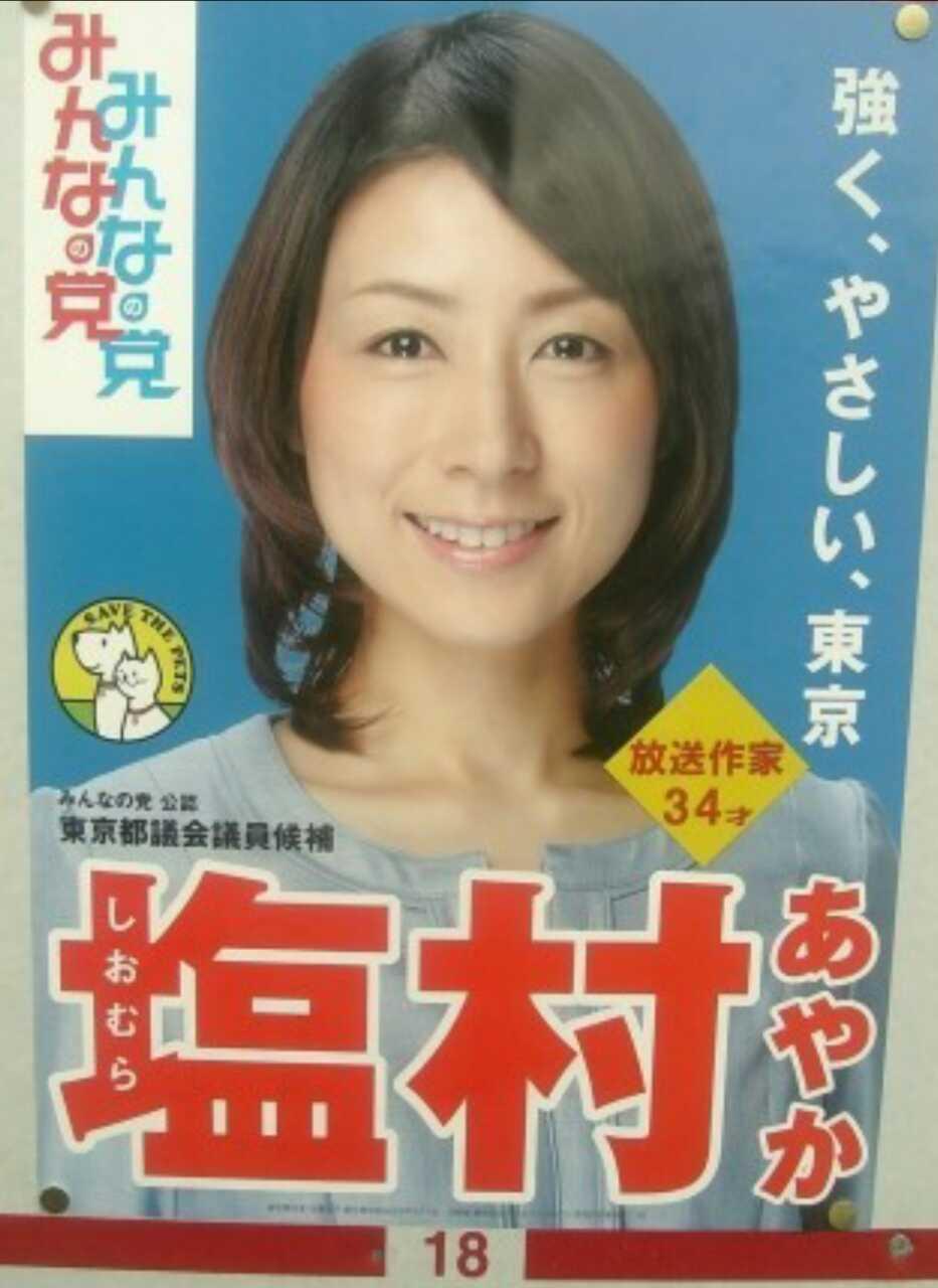 選挙ポスターの塩村文夏