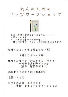 ペン字ワークショップ