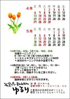 2014.4カレンダー