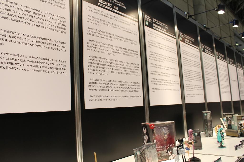 アニメ・漫画関係_ワンダーフェスティバル2014s①_20140801_02