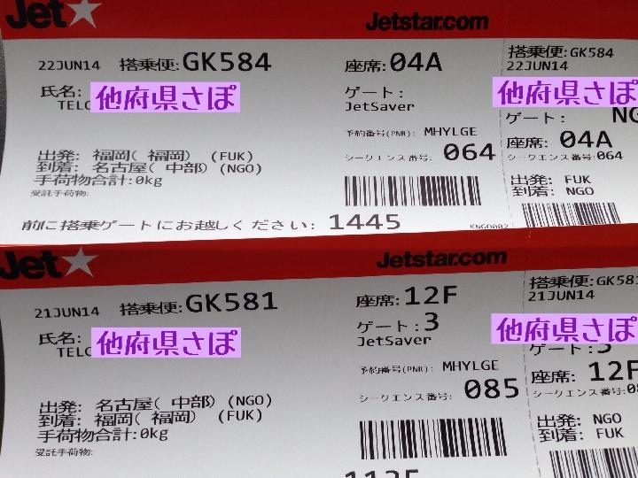 kumamoto0001-20140623.jpg