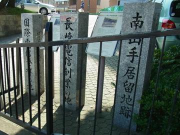 長崎電信創業の地