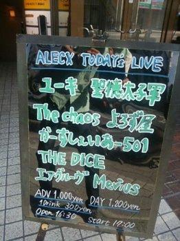 7月12日ALECX