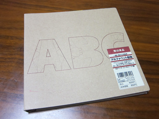 ABC_animal01.jpg