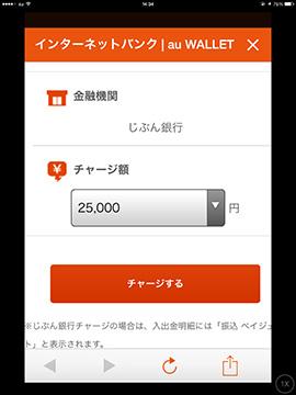 au WALLET アプリ画面3 チャージ金額選択画面