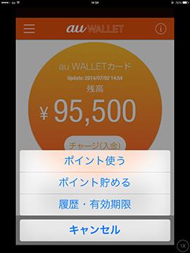 au WALLET アプリ画面6 限界までチャージ