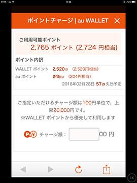 au WALLET アプリ画面7 ポイントチャージ画面