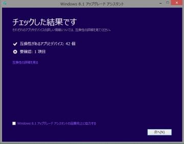 Windows8.1アップグレードアシスタント