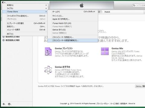 iTunes このコンピュータの認証を解除