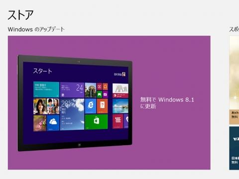 無料でWindows8.1に更新