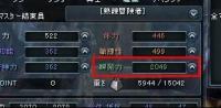 ロハン瞬2000
