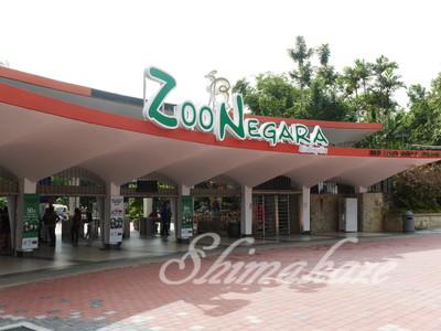 クアラルンプール動物園
