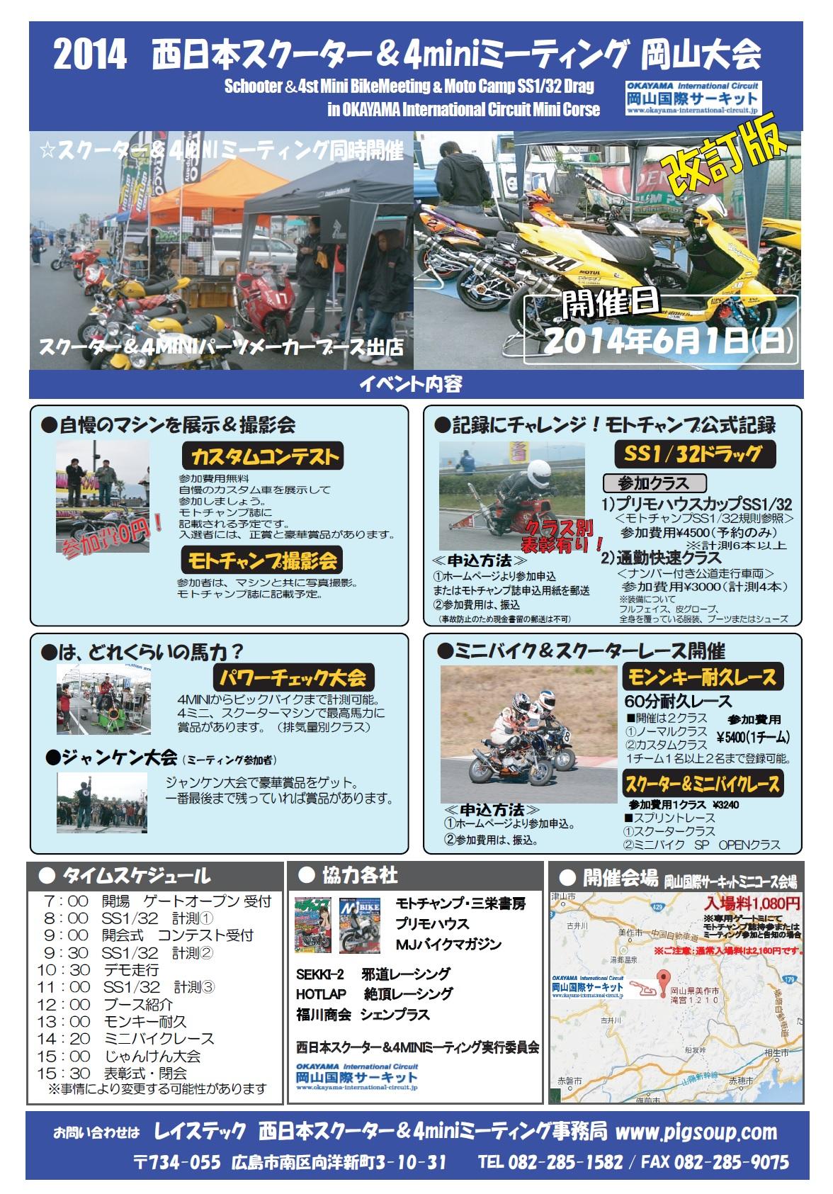 2014_SC4mini_0601_1.jpg
