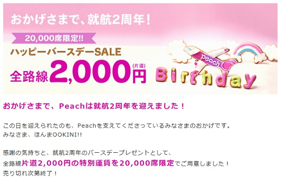 peach hpbd sale