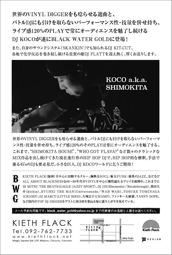 bwg2014_07_04ura.jpg