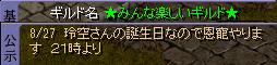 みん楽58