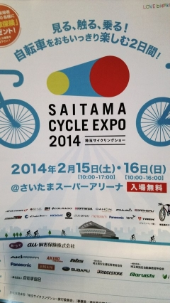 SAITAMA CYCLE EXPO 2014