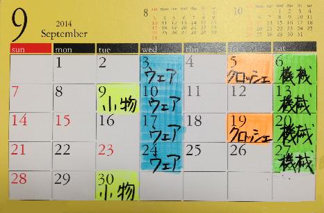 DOTカレンダー9