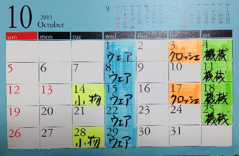 DOTカレンダー10