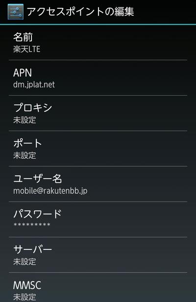 APNの設定方法