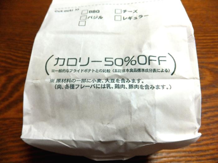 フライドポテトの包装紙