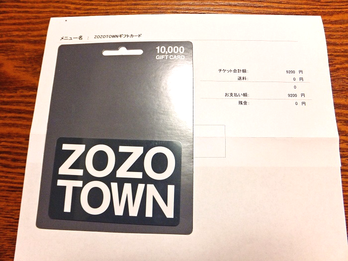 ZOZOTOWNギフトカード1万円分