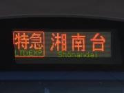 特急湘南台前面 10000