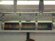 特急海老名(SO-18)行 車内LED 8000
