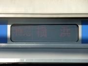 特急横浜側面 10000…見えね…