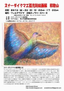 2014絵画展_01