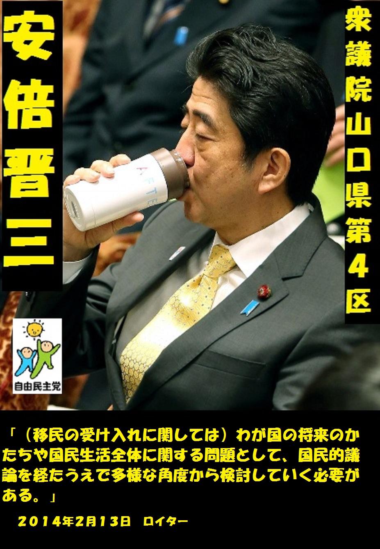安倍晋三20140213