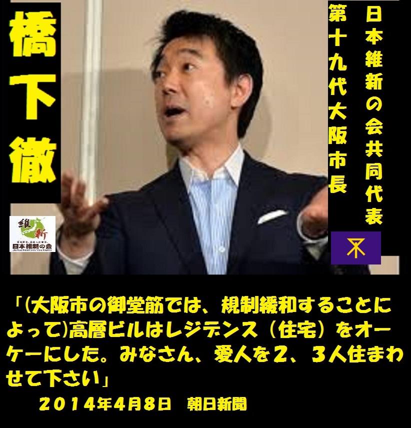 橋下徹201404081