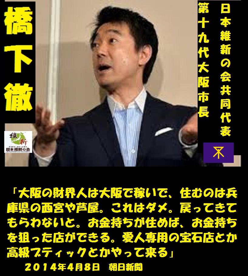 橋下徹201404082