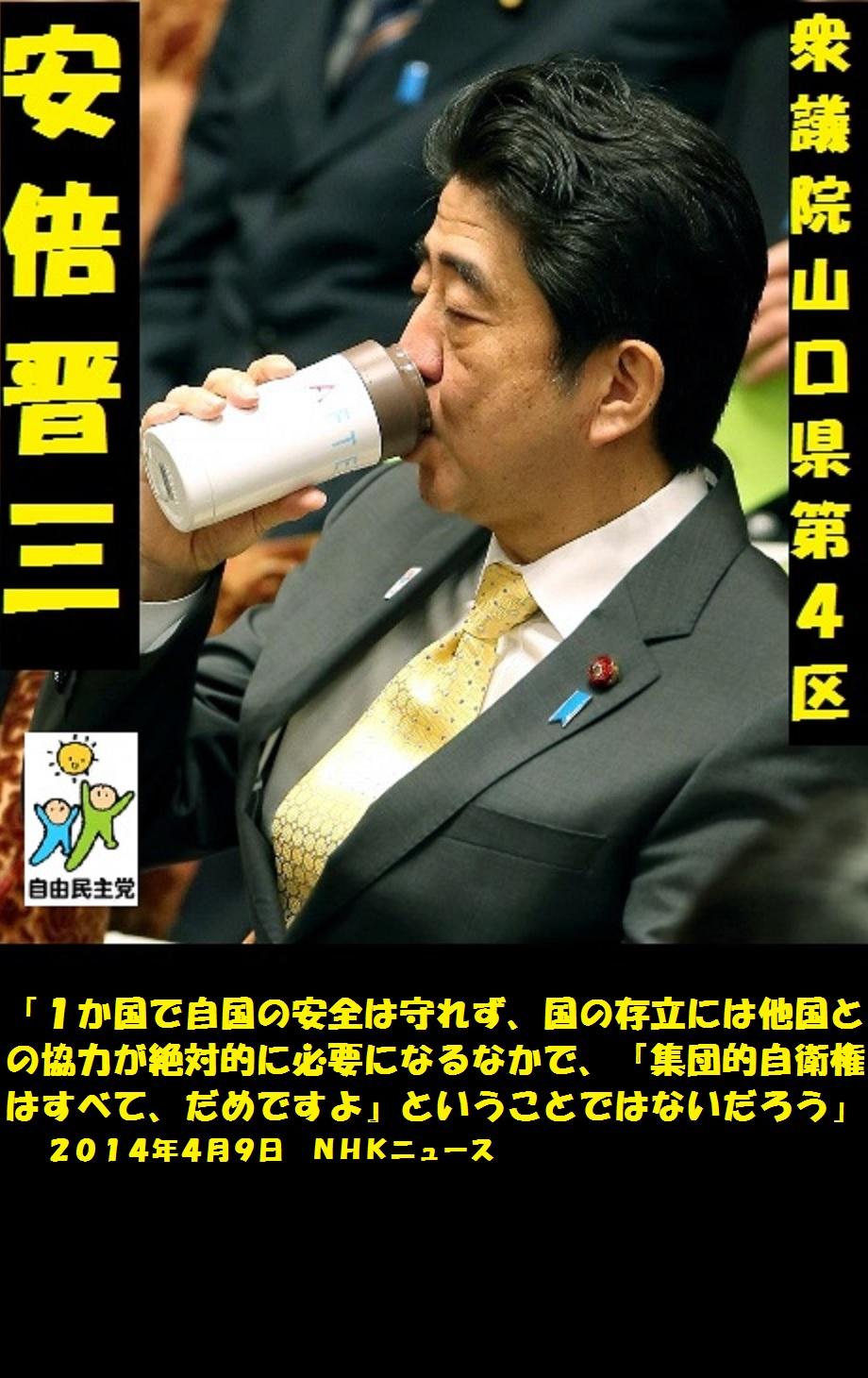 安倍晋三201404091