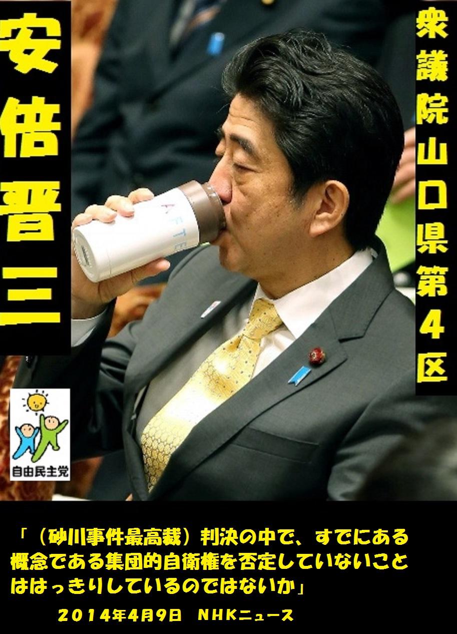 安倍晋三201404092