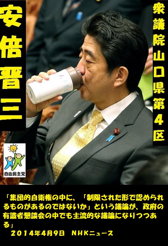 安倍晋三201404093