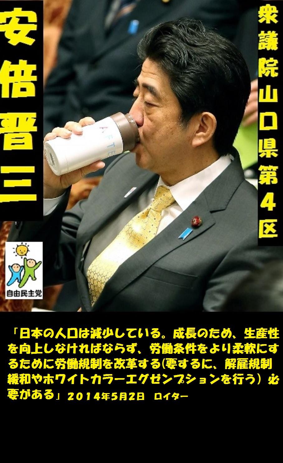 安倍晋三201405021