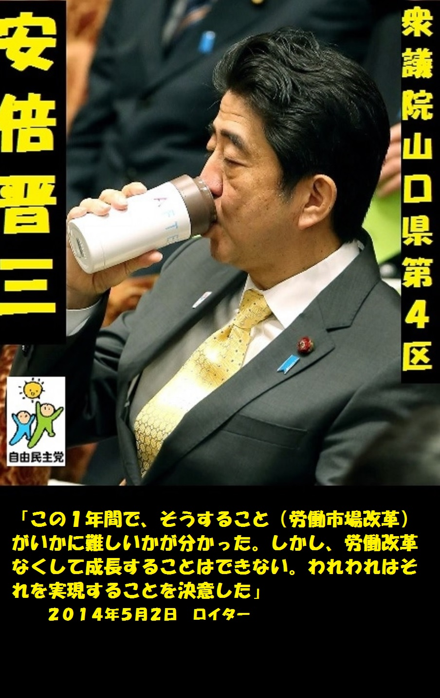 安倍晋三201405022