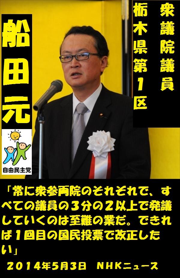 船田元201405031