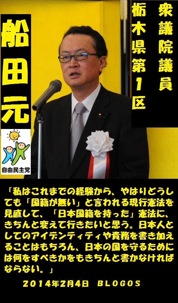 船田元20140204