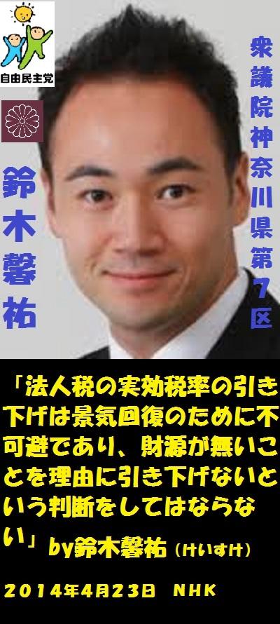 鈴木馨祐20140423