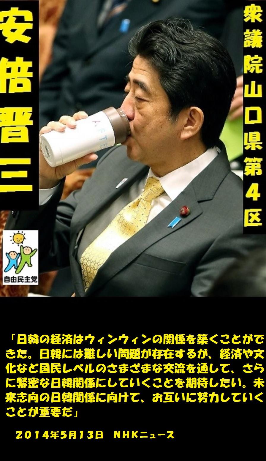 安倍晋三20140513