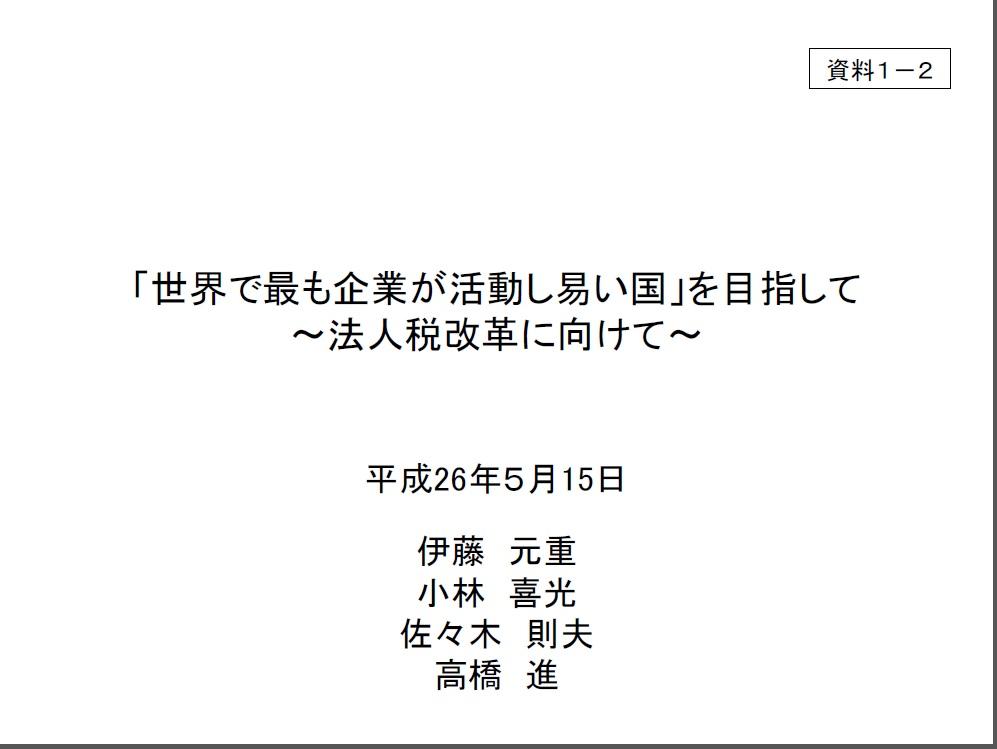 経済財政諮問委員会201405151