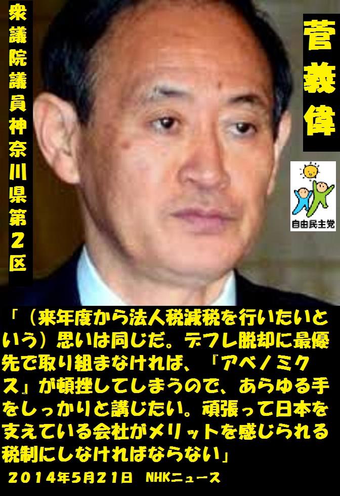 菅義偉20140521