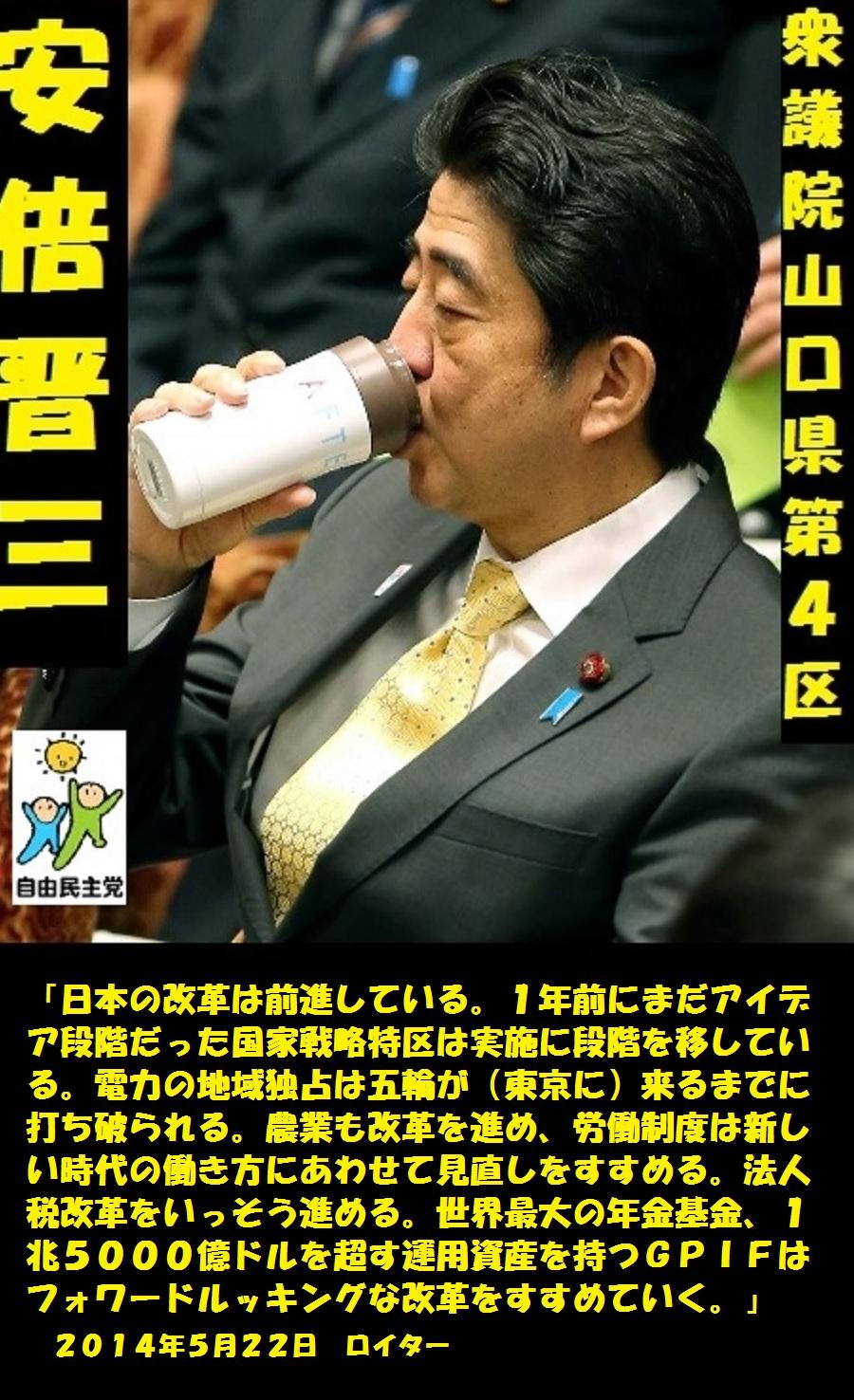 安倍晋三201405221