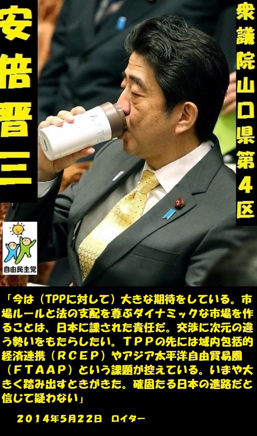 安倍晋三201405222
