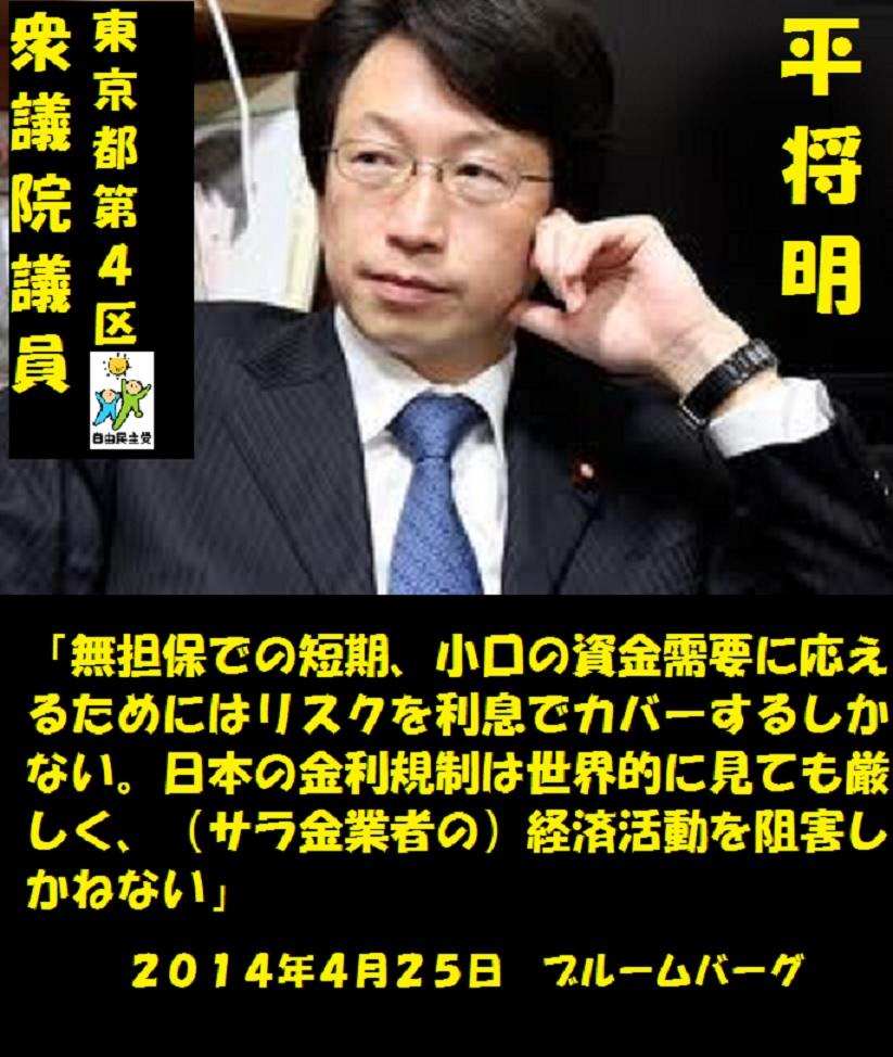 平将明20140425