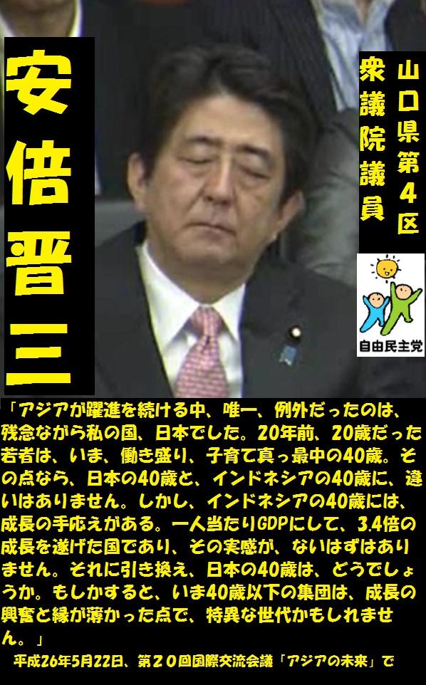 安倍晋三201405225