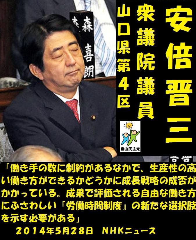 安倍晋三20140528