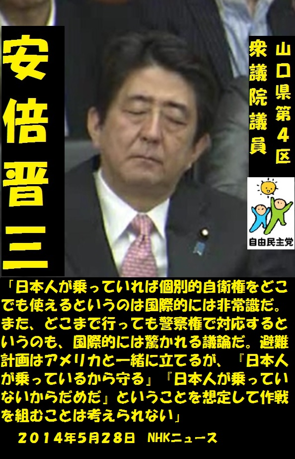 安倍晋三201405282
